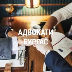 Advokati Burgas - 24/7 criminal lawyer in Burgas
