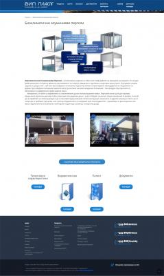 product web page